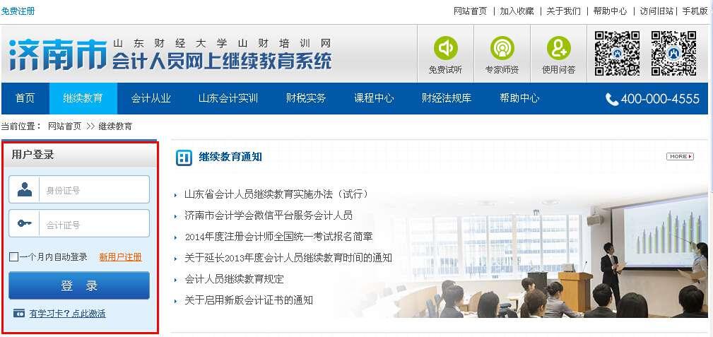 山�培��W����^�m教育入口:http://www.1k100.com/home/learning